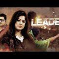 Leader | Bangla Full Movie | Moushumi, Omar Sani, Ferdous