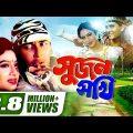 Sujon Sokhi | Bangla Full Movie | Salman Shah | Shabnur | Raisul Islam Asad |@G Series Bangla Movies