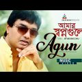 Agun – Amar Shopno Gulo   Bangla New Song   Sangeeta