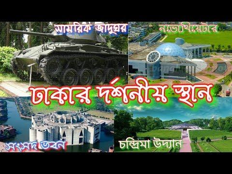 ঢাকার দর্শনীয় স্থান ।। Top tourist place in Dhaka city Bangladesh ।। Travel Bangladesh