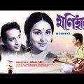 Monihar | মনিহার | Bengali Full Movie | Biswajit, Sandhya Roy