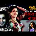 Sokal Hote Na Hote | Pronomi Tomaya | Bengali Movie Song | Prosenjit , Reshma