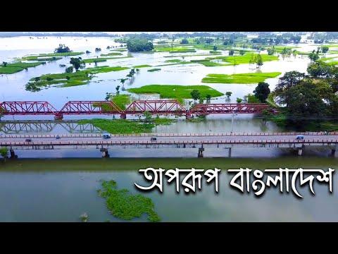 পাখির চোখে এক টুকরো বাংলাদেশ | Beautiful Bangladesh – Land Of Stories | 4K | MRK