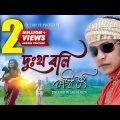 Dukkho Boli   দুঃখ বলি    Kazi Shuvo   Parvase   Moon   Rafi   Official Music Video   Bangla Song