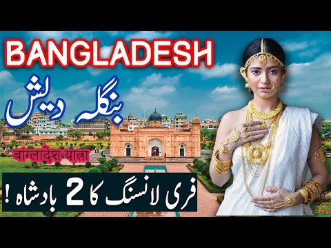 Travel To Bangladesh | bangladesh history documentary in urdu and hindi |spider tv| بنگلہ دیش کی سیر