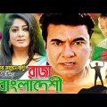 Bangla Movie | Raja Bangladeshi | রাজা বাংলাদেশী | Manna | Mousumi | Dildar | Don | Moon's Film | HD
