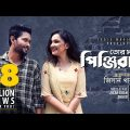 Tor Moner Pinjiray | Ankur Mahamud Feat Jisan Khan Shuvo | Bangla New Song 2018 | Official Video
