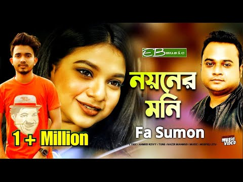 Noyoner Moni – নয়নের মনি l FA Sumon l Bangla New Song 2020 l Shagor Mirza & Sanita