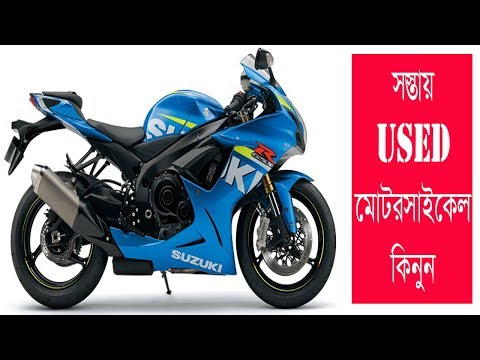 Used Bikes Price In Bangladesh | Travel Bangla 24 | Used Bikes Market In Dhaka