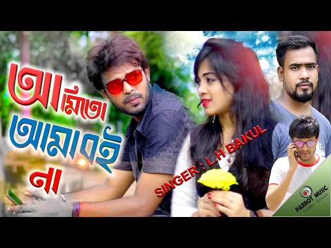 Amito Amari Na | আমিতো আমারই না | L H Bakul | Bangla Music Video |  Bangla New Song 2020 | Ali Arafi