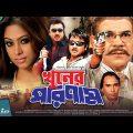 Khuner Porinam | খুনের পরিনাম | Rubel | Popy | Keya | Humayun Faridi | Bangla Full Movie