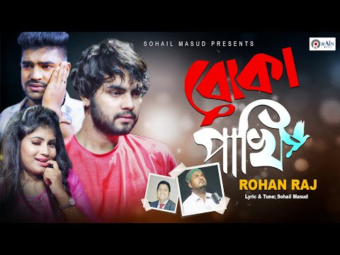 Boka Pakhi | বোকা পাখি | New Bangla Sad Song 2020 | Rohan Raj | Official Music Video @Rain Music