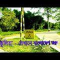 তেঁতুলিয়া – বাংলাদেশ শুরু    Tetulia – Beginning of Bangladesh    Panchagarh Ep # 1    The Traveller