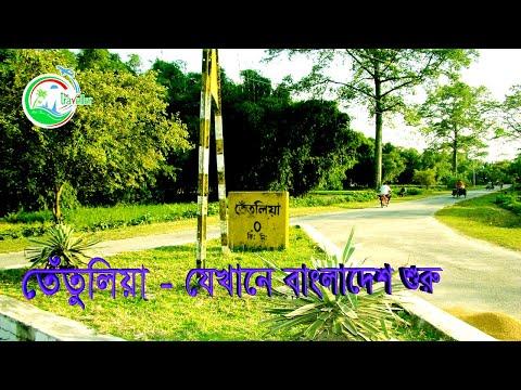 তেঁতুলিয়া – বাংলাদেশ শুরু || Tetulia – Beginning of Bangladesh || Panchagarh Ep # 1 || The Traveller