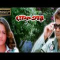 Greftar Bengali Full Movie   Prosenjit   Swastika   Greftar (গ্রেফতার)   Bangla Full HD