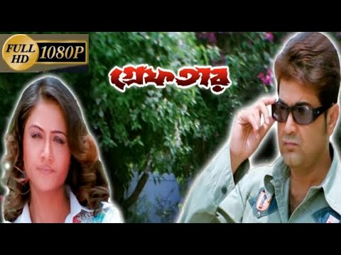 Greftar Bengali Full Movie | Prosenjit | Swastika | Greftar (গ্রেফতার) | Bangla Full HD