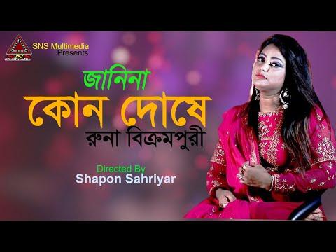বাংলা ফোক গান |রুনা বিক্রমপুরী | জানিনা কোন দোষে | New Exclusive Music Video | pales Subscribe  করুন