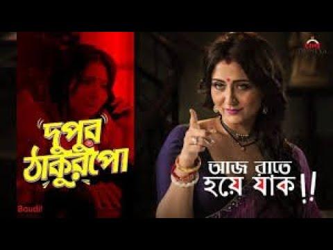 Dupur Thakurpo Kolkata Bangla full Movie  Advance_Tips , #Dupur_Thakurpo