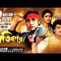 Pratikar | প্রতিকার | Bengali Action Movie | English Subtitle | Victor Banerjee, Debashree Roy