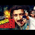 Polatok Ashami (পলাতক আসামী) | Rubel | Diti | Humayun Faridi | Bangla Full Movie