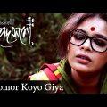 Bhromor Koyo Giya | Hridashoney | Bengali New Video Song | Iman Chakraborty