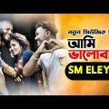আমি ভালোবাসি 🎧। Ami Valobashi । ❤️ New love story । Bangla New Music Video 2020 By Eshan Bd Music