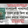 Bangladeshi Can Travel 42 Countries Without Visa