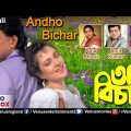 Andho Bichar – Bengali Movie Songs | JUKEBOX | Mithun Chakraborty,Mandakini | Bengali Romantic Songs