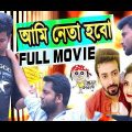 Ami Neta Hobo আমি নেতা হবো Bangla Full Movie New 2018 । Sakib Khan । Mim । Shahadat Hosen Moja Loss!