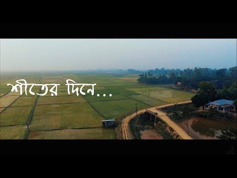 A winter's day – Village Tour. শীতের দিনে আমাদের গ্রাম | Bangladesh 4K Travel Vlog 🇧🇩