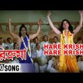 Hare Krishna Hare Krishna   Parikrama   Bengali Movie Devotional Song   Chorus