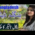 Travel to Bangladesh | Full Documentary and History About Bangladesh In Urdu and Hindi |Azhar Ali Tv