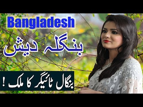 Travel to Bangladesh | Full Documentary and History About Bangladesh In Urdu and Hindi |Azhar Ali Tv