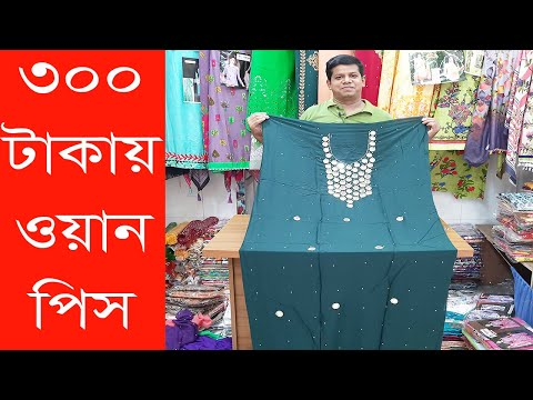 Readymade One Piece Price In Bangladesh