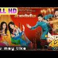 Jamai 420 | জামাই 420 | kolatta bangla movie | bangla full movie