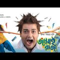 Jamai Raja (জামাই রাজা) @Prasenjit,Anu ♥Evergreen Bangla Full Hd Movie.