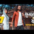 Kemne Je Din Jay | Ankur Mahamud Feat Pagla Imran | Bangla New Song 2018 | Official Video