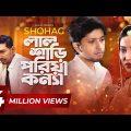 Lal Shari Poriya Konna | লাল শাড়ী পরিয়া কন্যা | SHOHAG | Official Music Video | Bangla New Song 2020