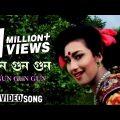Gun Gun Gun | Sujan Sakhi | Bengali Movie Song | Indrani Sen | Rituparna