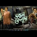 Double Feluda   Bengali Full Movie   New Bangla Detective Movie  Kolkata Bangla movie 2020