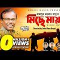 Miche Maya | Fazlur Rahman Babu | মিছে মায়া | Bangla  New Music Video 2019 @Rain Music