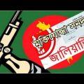 Bangla Crime Investigation Program | Searchlight | Channel 24 | মুক্তিযোদ্ধা সনদ বিক্রি