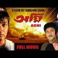 Agni   অগ্নি   Bengali Full Movie   Prasenjit   Rachana   Tapas   Locket   Abhishekh   Swapan Saha