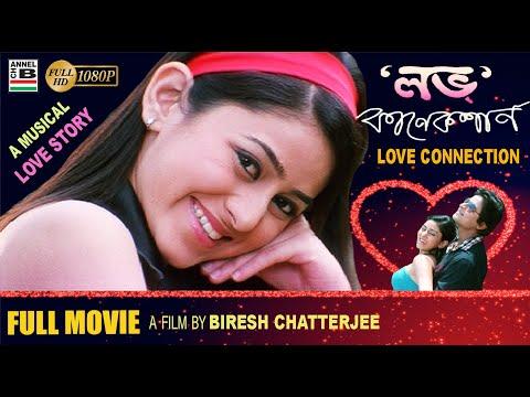 Love Connection   লভ কানেকশন   Bengali Full Movie   Ridhima Ghosh   Babushan   Love Story   Full HD