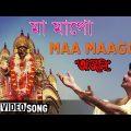 Maa Maago   Anjali   Bengali Movie Devotional Song   Anup Jalota