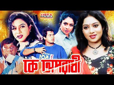 Ke Oporadhi   কে অপরাধী   Omar Sunny   Shabnur   Probir Mitra   Bangla Full Movie I Mega Official