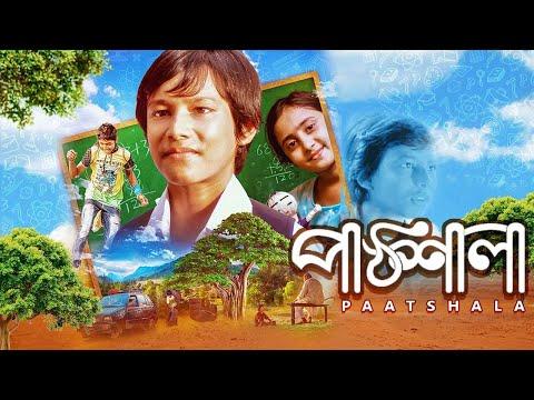 Paathshala   Bangla Full Movie   Habib Arinda, Ema Akter Kotha   Bangla Cinema