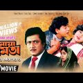 Maya Mamata | মায়া মমতা | Bengali Romantic Movie | Full HD | Tapas Paul, Chumki Choudhury