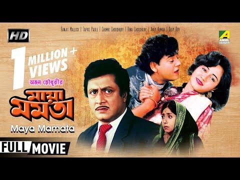 Maya Mamata   মায়া মমতা   Bengali Romantic Movie   Full HD   Tapas Paul, Chumki Choudhury