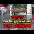 করোনায় লাশ জিম্মির অভিযোগে ঢাকা মেডিকেল | My Search | EP 3 | Crime Investigation | Mytv Bangladesh